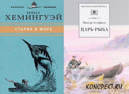 Обложки книг Э. Хемингуэя «Старик и море» и В. Астафьева «Царь-рыба»