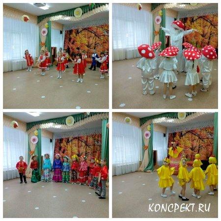 Танец мухоморов