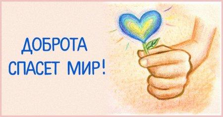 Доброта спасет мир!