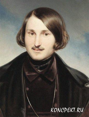 Гоголь Николай Васильевич (19.03.1809-04.03.1852 гг) русский прозаик, драматург, поэт