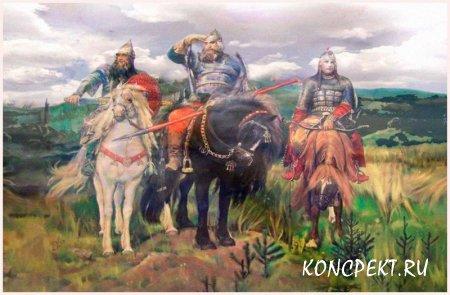 """Картина В. Васнецова """"Богатыри"""""""