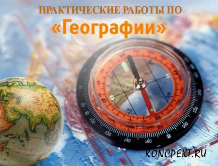 Практические работы по географии 7 класс