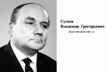 Сутеев Владимир Григорьевич (05.07.1903-08.03.1993 гг.) - автор произведений для детей