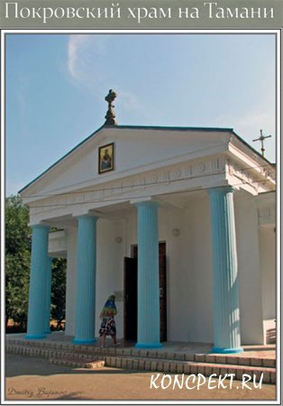 Покровский храм на Тамани