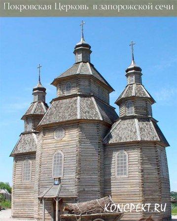 Покровская церковь в Запорожской сечи