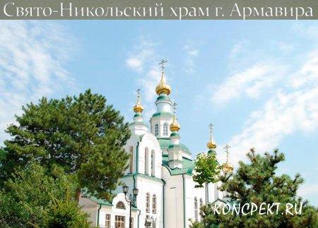 Свято – Никольский храм