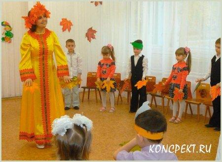 Осенний праздник в подготовительной группе