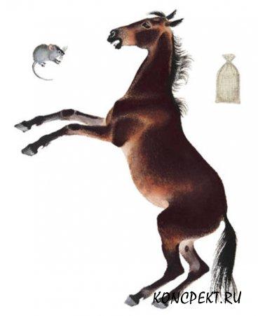Тетя лошадь