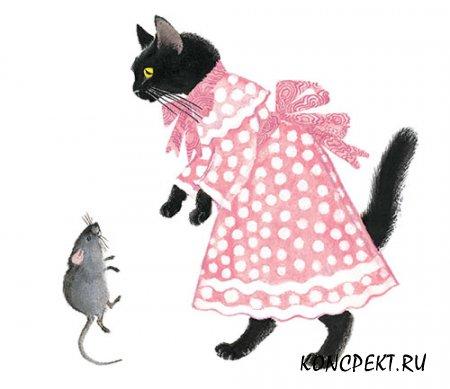 Кошка и глупый мышонок