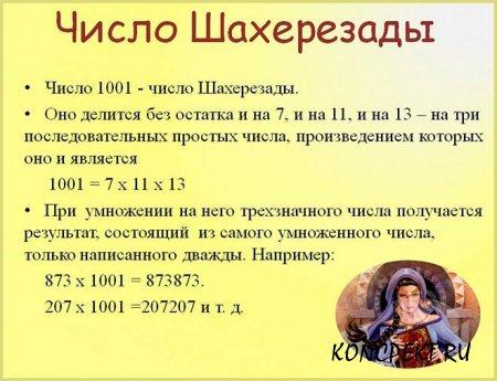 Числа Шехерезады