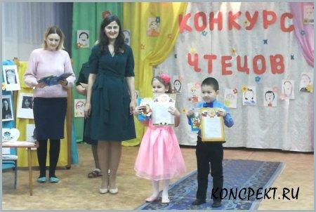 Конкурс чтецов в детском саду