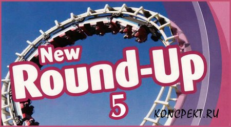 Round up lesson