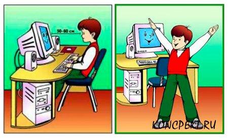 Правила пользования компьютером