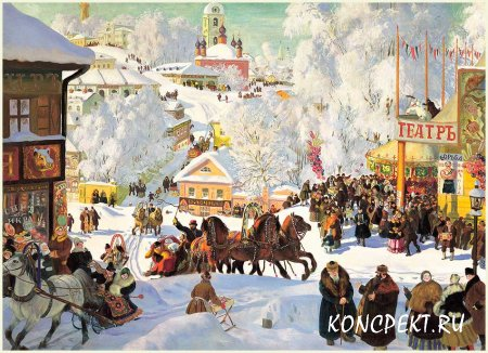 """Масленица"" Б.М. Кустодиев"