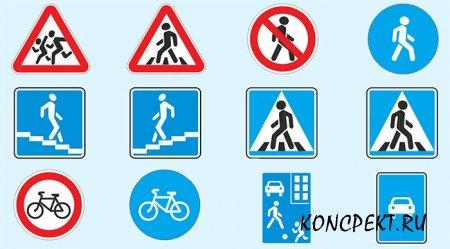 Дорожные знаки, которые должен знать пешеход