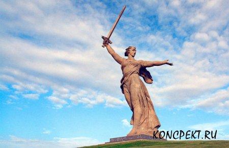 "Монумент ""Родина-мать"" г. Волгоград"