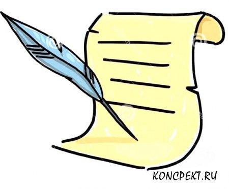 Письмо от Архимеда
