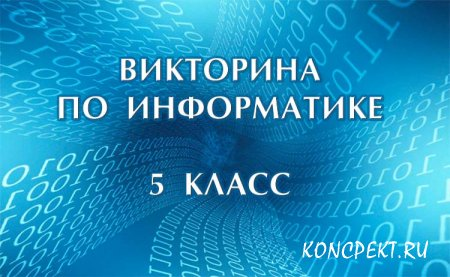 Вопросы к викторине по информатике