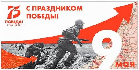 75-лет Великой Победы
