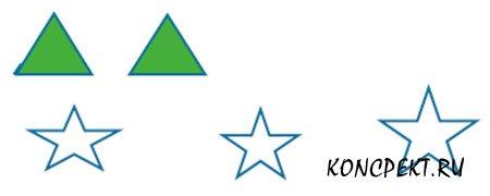 Треугольники и звезды