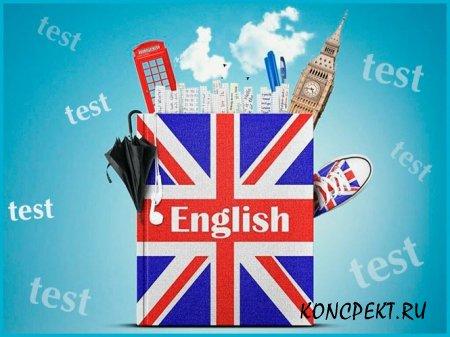 Тест по английскому языку для 6 класса