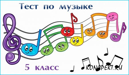Тест по музыке в 5 классе