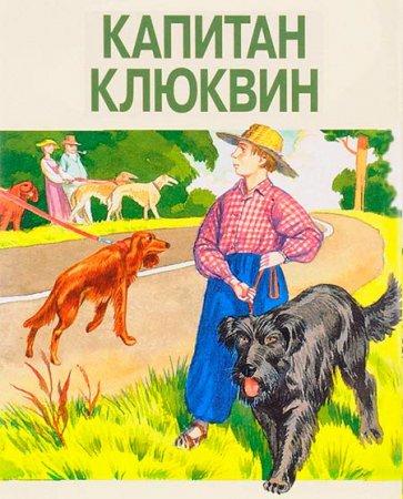 """Иллюстрация к рассказу Ю.И. Коваля """"Капитан Клюквин"""""""