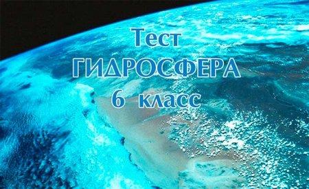 "Тест ""Гидросфера Земли"""