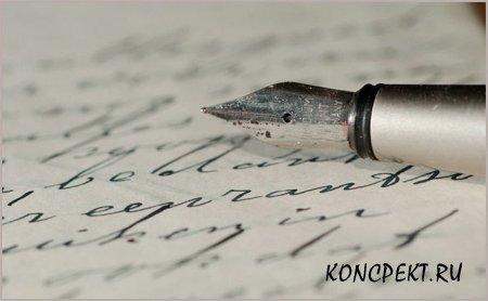 Письмо другу на английском языке