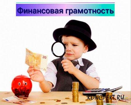 Финансовая грамотность дошкольников