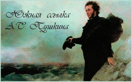 Южная ссылка Пушкина
