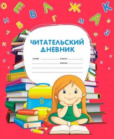 Обложка читательского дневника #4