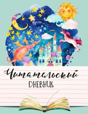 Обложка читательского дневника #1