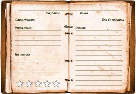 Шаблон читательского дневника #3
