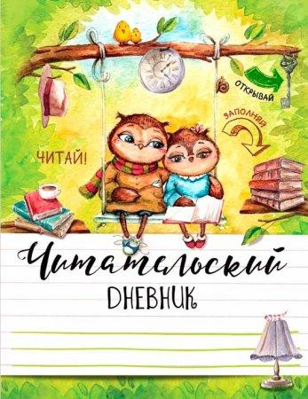 Обложка читательского дневника #2