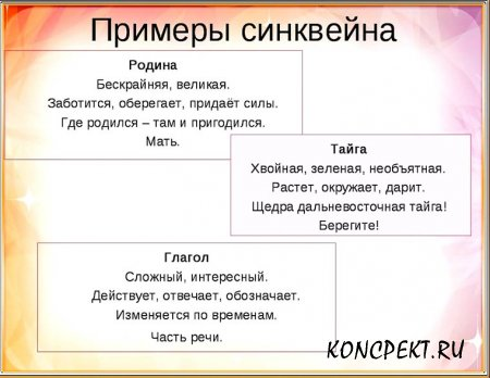 Примеры синквейнов