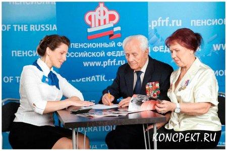 Пенсионное обеспечение в РФ