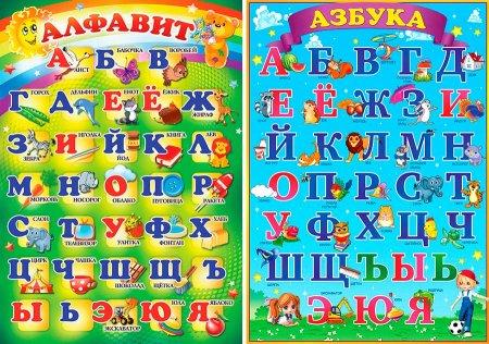 Алфавит и азбука