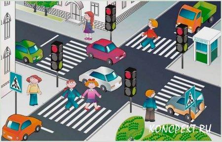 Как правильно переходить через дорогу