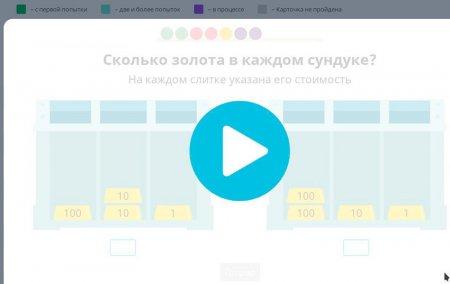 Задания на портале Учи.ру