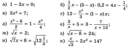 Являются ли уравнения рациональными?