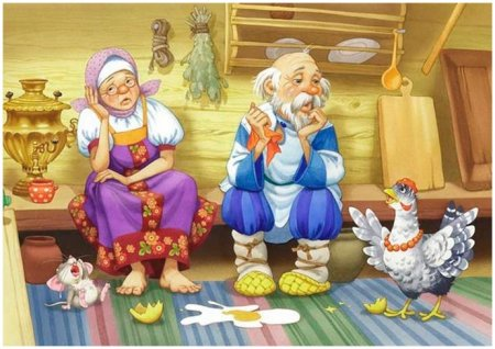 Дед, баба и курочка Ряба