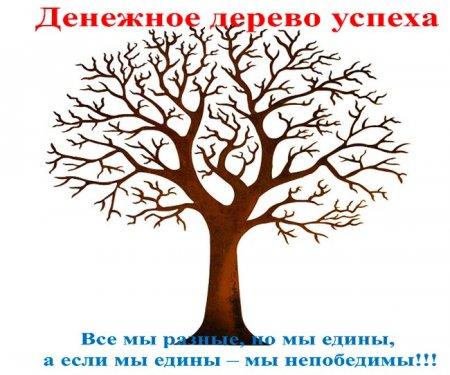 Денежное дерево успеха