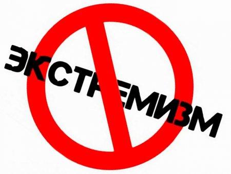 Нет экстремизму!
