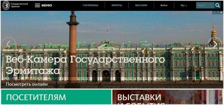 Сайт музея Эрмитаж