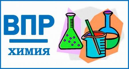 ВПР по химии