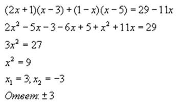 Пример уравнения