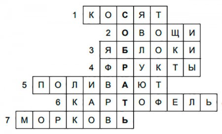 """Кроссворд # 2 на тему: """"Труд людей летом и осенью"""""""