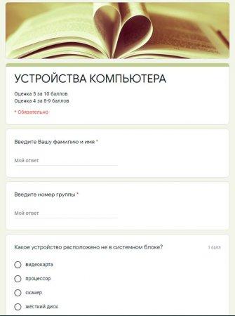 """Тест """"Устройства компьютера"""""""