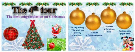 "IV tour ""The best congratulation on Christmas"""